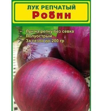 Семена лука Робин