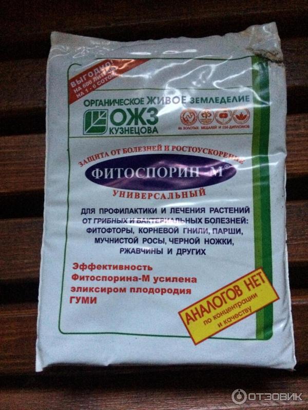Препарат Фитоспорин