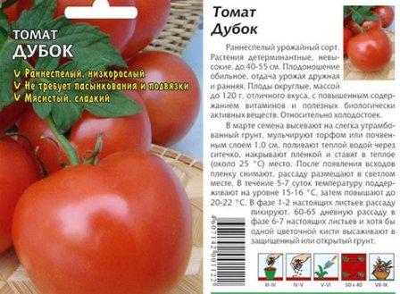 Пакет с семенами томата Дубок