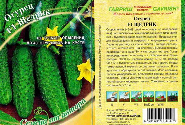 Гибрид огурцов Щедрик
