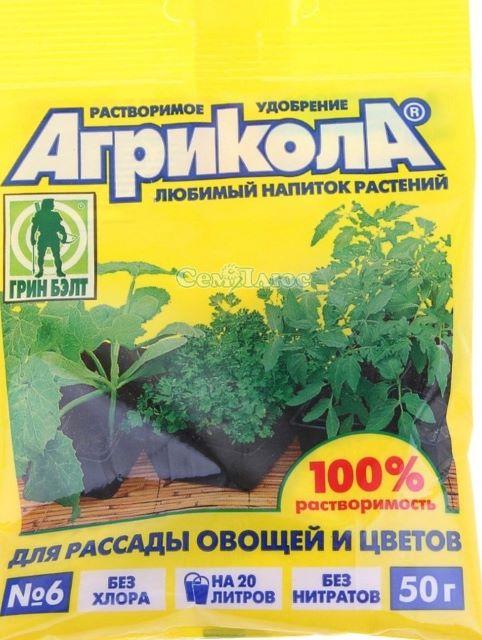 Удобрение Агрикола для подкормки цветочной и овощной рассады