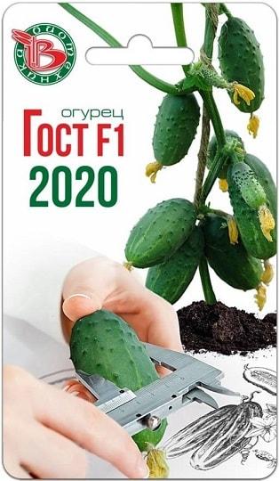 Огурец ГОСТ F1 2020